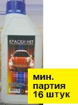 жидкость краскинет 1,2 кг